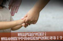 浮気の証拠で子供の親権が有利になるのか