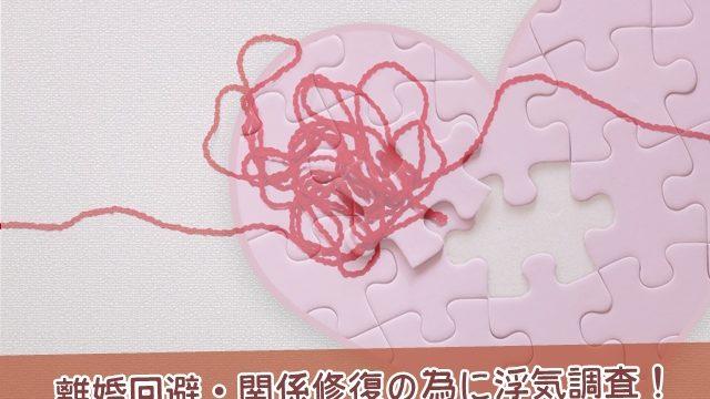 離婚回避・関係修復の為に浮気調査