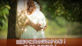 妊娠中の夫の浮気を防ぐためには