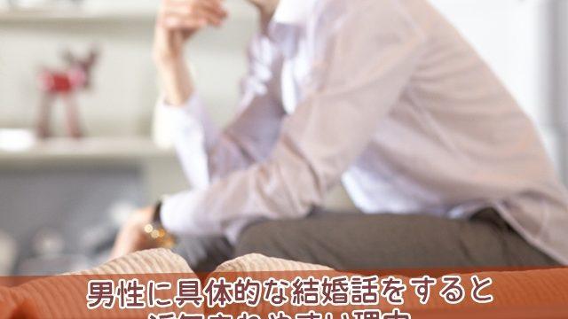 男性に具体的な結婚話をすると浮気されやすい理由