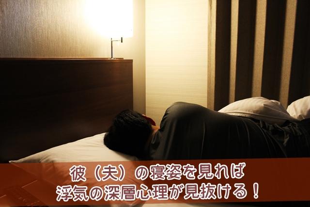 寝姿を見れば浮気の深層心理が見抜ける