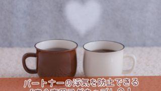 パートナーの浮気を防止できる自分専用マグカップ