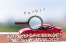 車内に隠れる浮気証拠の見つけ方