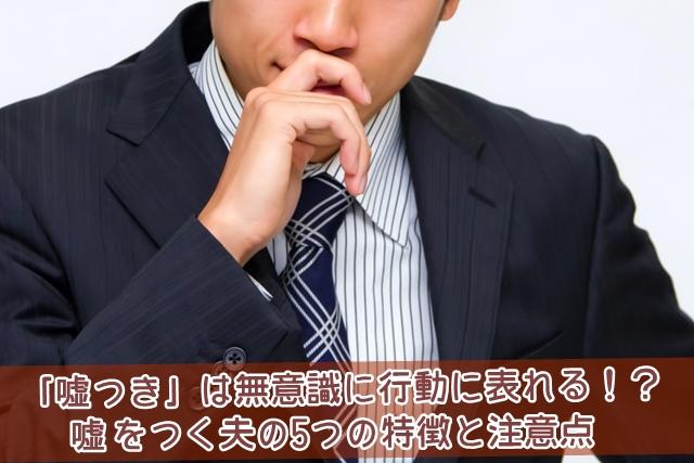 嘘をつく夫の5つの特徴と注意点