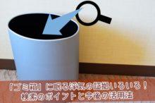 ゴミ箱に眠る浮気の証拠検索のポイント