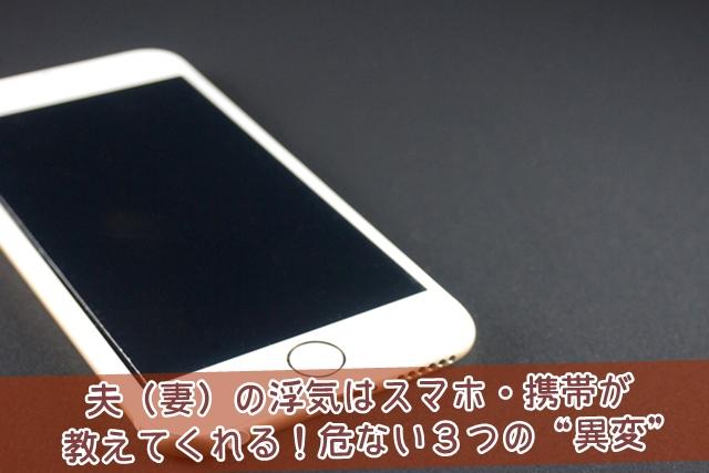 """スマホ・携帯が教えてくれる危ない3つの""""異変"""""""