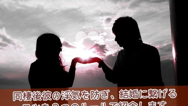 彼の浮気を防ぎ結婚に繋げるコツの3つのルール