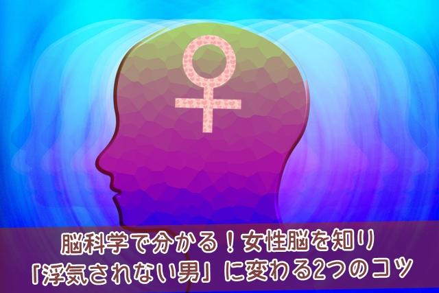 女性脳を知り浮気されない男に変わる2つのコツ