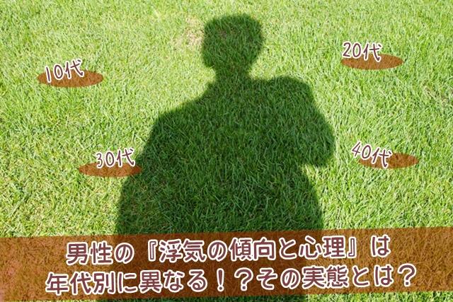 男性の浮気の傾向と心理は年代別に異なる