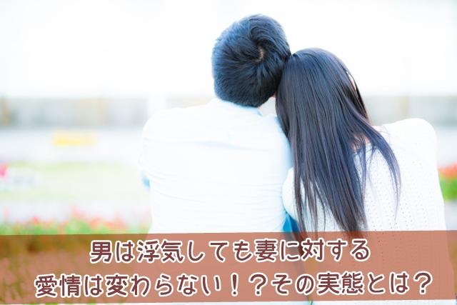 男は浮気しても妻に対する愛情は変わらないその実態