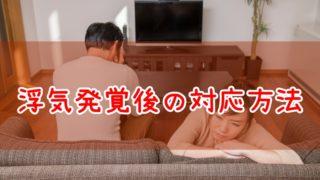 夫の浮気発覚後の対応方法