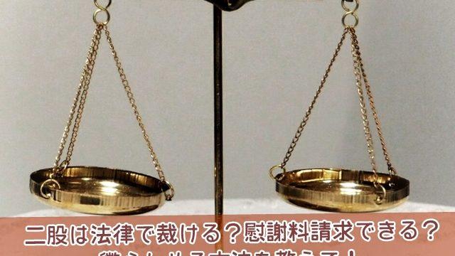 二股は法律で裁けるか・懲らしめる方法とは