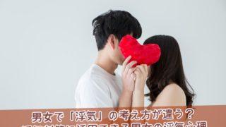 浮気対策に活用できる男女の浮気心理