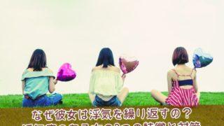 浮気癖のある女の3つの特徴と対策