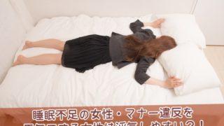 睡眠不足の女性・マナー違反を平気でする女性は浮気しやすい