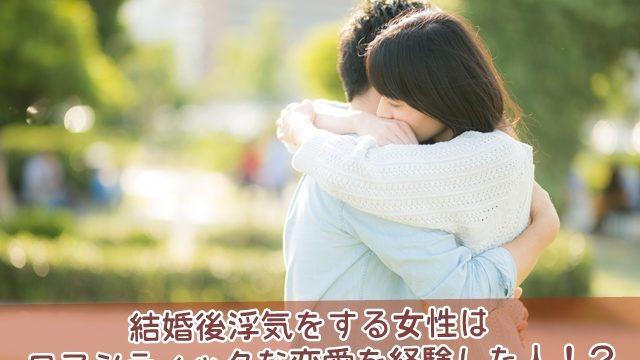 結婚後浮気をする女性はロマンティックな恋愛を経験した人