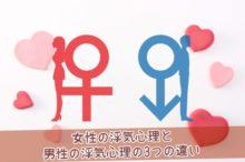 女性の浮気心理と男性の浮気心理の3つの違い