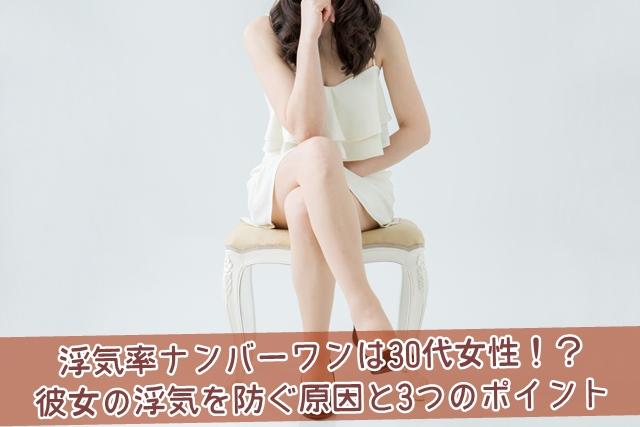 浮気率ナンバーワンの30代彼女の浮気を防ぐ原因と3つのポイント
