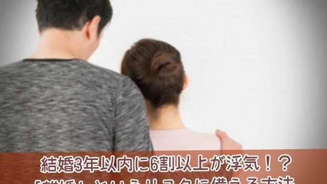 離婚というリスクに備える方法