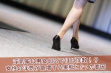 女性の浮気が急増する実態と3つの要因