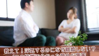 浮気するのになぜ離婚しないのか・4つの特徴で分かった意外な事実